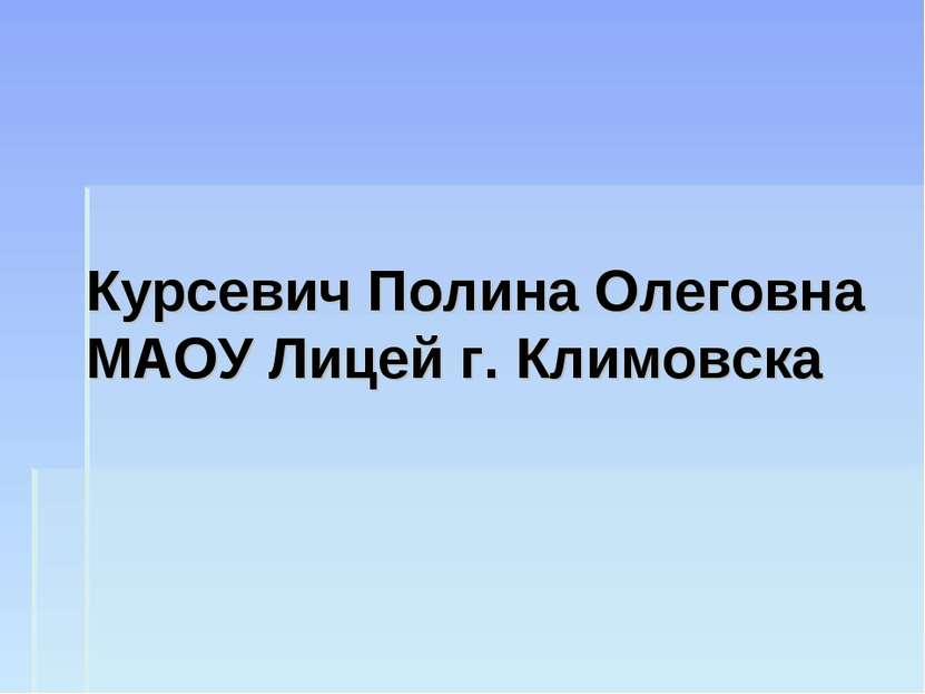 Курсевич Полина Олеговна МАОУ Лицей г. Климовска