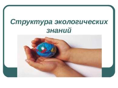 Структура экологических знаний