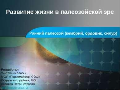 Развитие жизни в палеозойской эре Ранний палеозой (кембрий, ордовик, силур) Р...