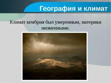 География и климат Климат кембрия был умеренным, материки низменными.