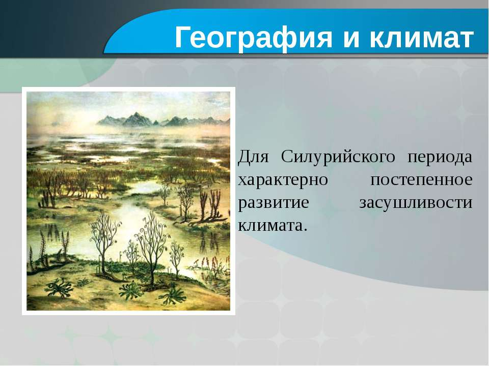 Для Силурийского периода характерно постепенное развитие засушливости климата...