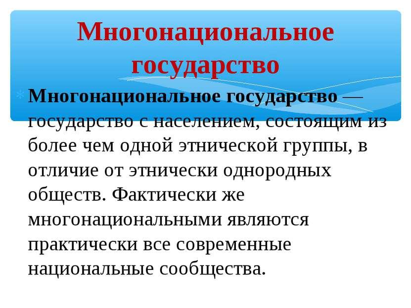 Многонациональное государство— государство с населением, состоящим из более ...