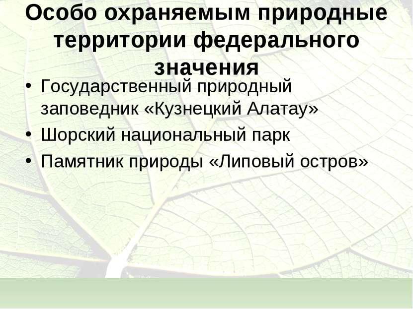 Особо охраняемым природные территории федерального значения Государственный п...