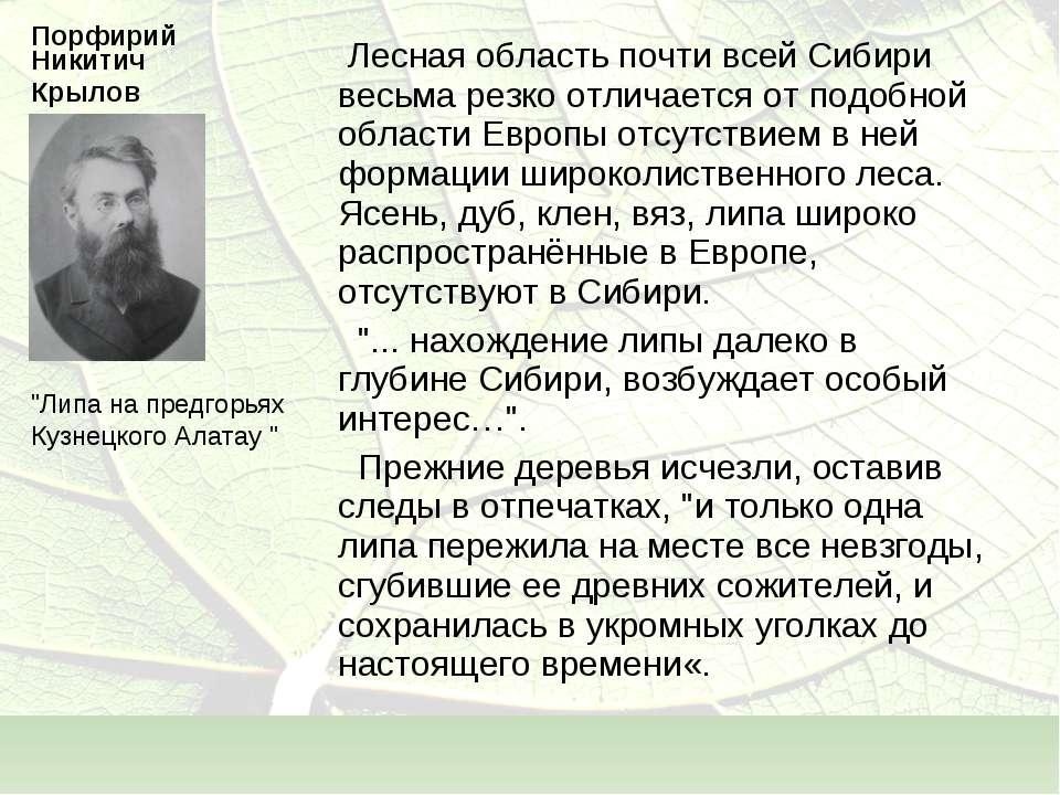 Порфирий Никитич Крылов Лесная область почти всей Сибири весьма резко отличае...