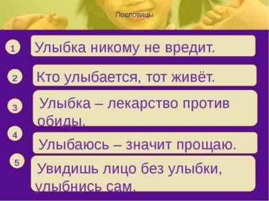 Пословицы Улыбка никому не вредит. 1 Кто улыбается, тот живёт. 2 Улыбка – лек...