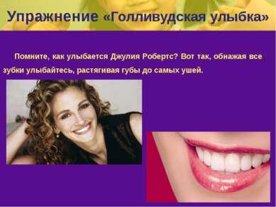 Упражнение «Голливудская улыбка» Помните, как улыбается Джулия Робертс? Вот т...