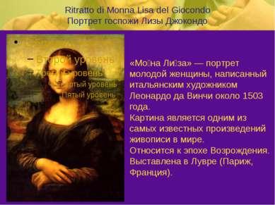 Ritratto di Monna Lisa del Giocondo Портрет госпожи Лизы Джокондо «Мо на Ли з...