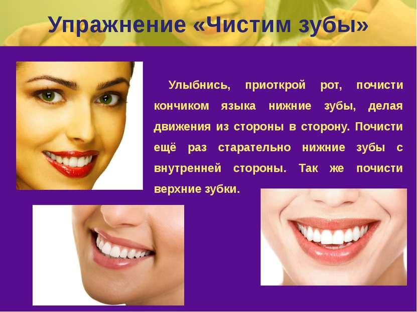 Упражнение «Чистим зубы» Улыбнись, приоткрой рот, почисти кончиком языка нижн...