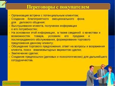 Организация встречи с потенциальным клиентом; - Создание благоприятного...