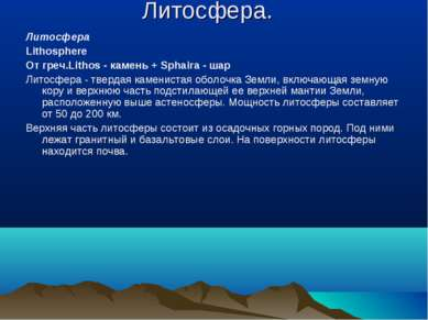 Литосфера. Литосфера Lithosphere От греч.Lithos - камень + Sphaira - шар Лито...