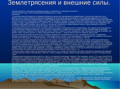 Землетрясения и внешние силы. Землетрясения —внезапные подземные удары, сотря...