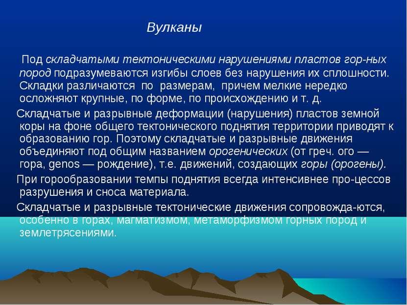 Под складчатыми тектоническими нарушениями пластов гор ных пород подразумеваю...