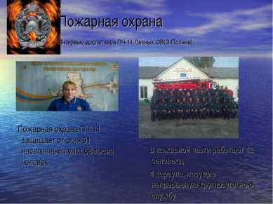 Пожарная охрана Интервью диспетчера ПЧ-14 Лесных ОВ(З-Поляна) Пожарная охрана...