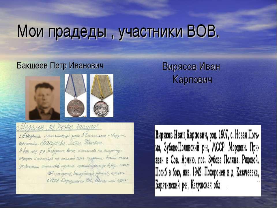 Мои прадеды , участники ВОВ. Бакшеев Петр Иванович Вирясов Иван Карпович