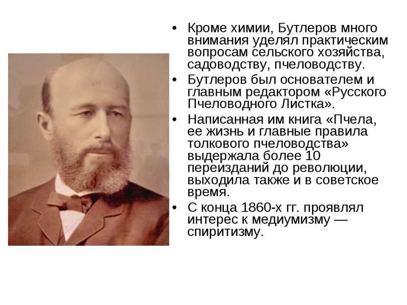Кроме химии, Бутлеров много внимания уделял практическим вопросам сельского х...