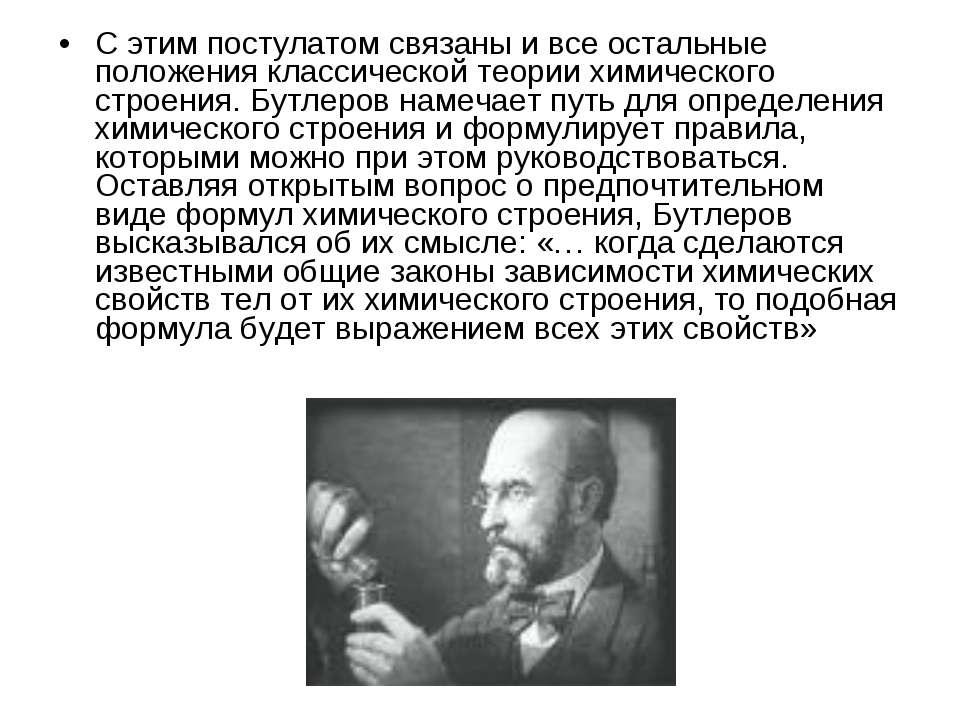 С этим постулатом связаны и все остальные положения классической теории химич...
