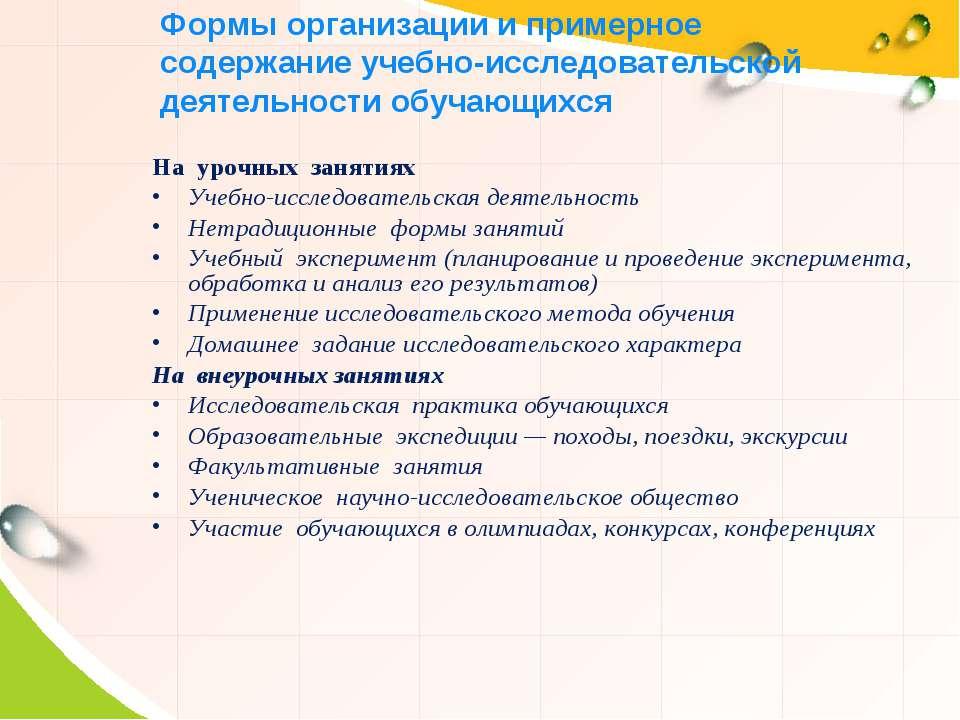 Формы организации и примерное содержание учебно-исследовательской деятельност...
