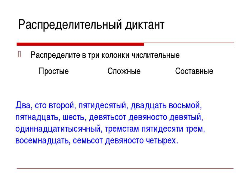 Распределительный диктант Распределите в три колонки числительные Два, сто вт...