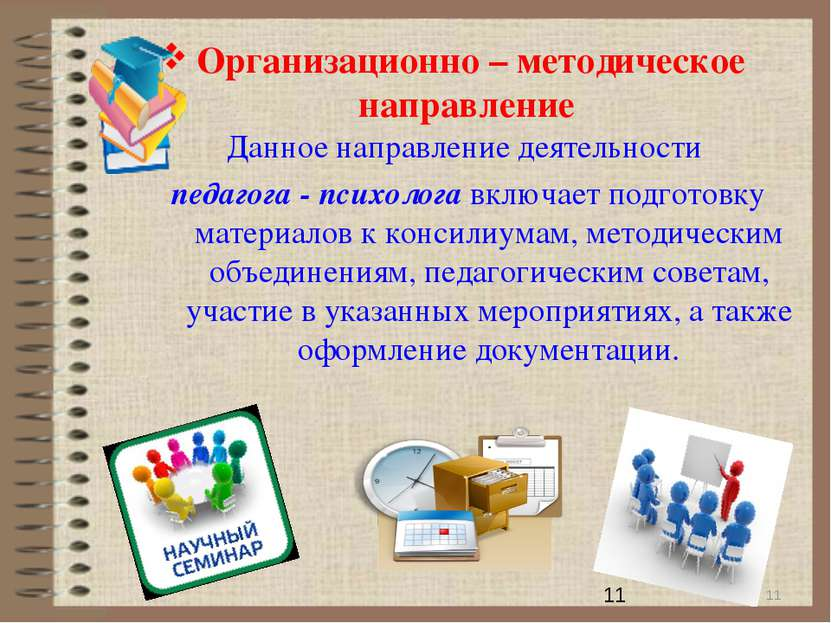 * Данное направление деятельности педагога - психолога включает подготовку ма...