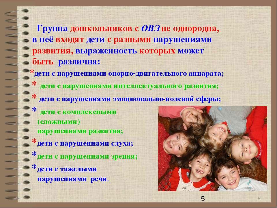 * Группа дошкольников сОВЗ неоднородна, внеёвходят дети сразными нарушен...
