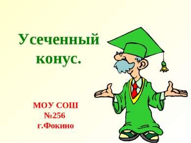 Усеченный конус. МОУ СОШ №256 г.Фокино