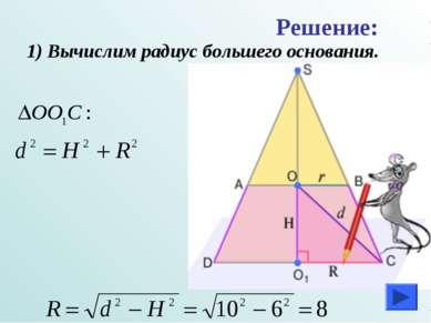 1) Вычислим радиус большего основания. Решение: