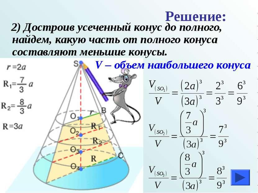 2) Достроив усеченный конус до полного, найдем, какую часть от полного конуса...