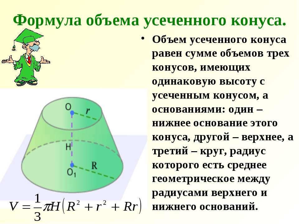 Формула объема усеченного конуса. Объем усеченного конуса равен сумме объемов...