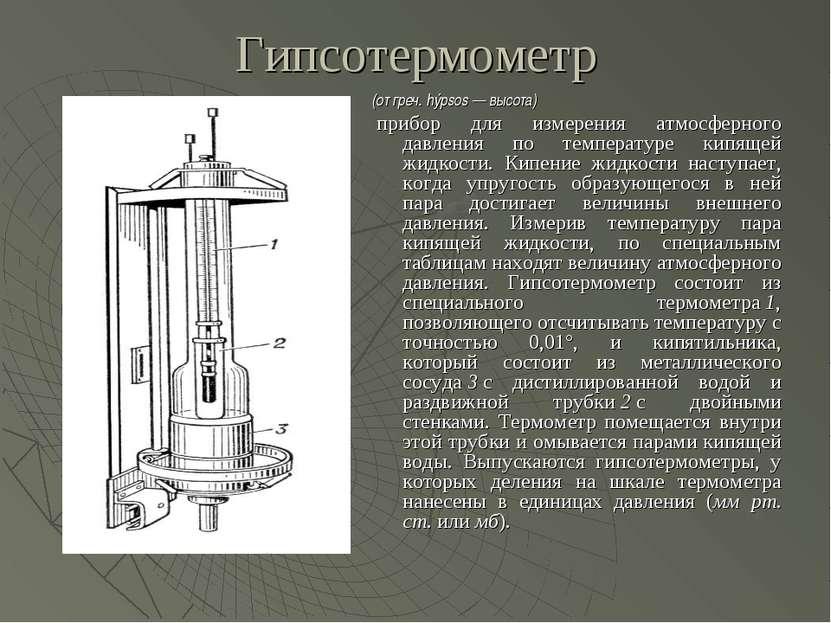 Гипсотермометр (от греч. hýpsos — высота) прибор для измерения атмосферного ...