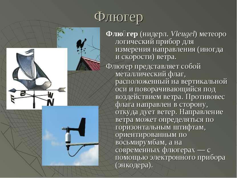 Флюгер Флю гер(нидерл.Vleugel)метеорологическийприбор для измерения напра...