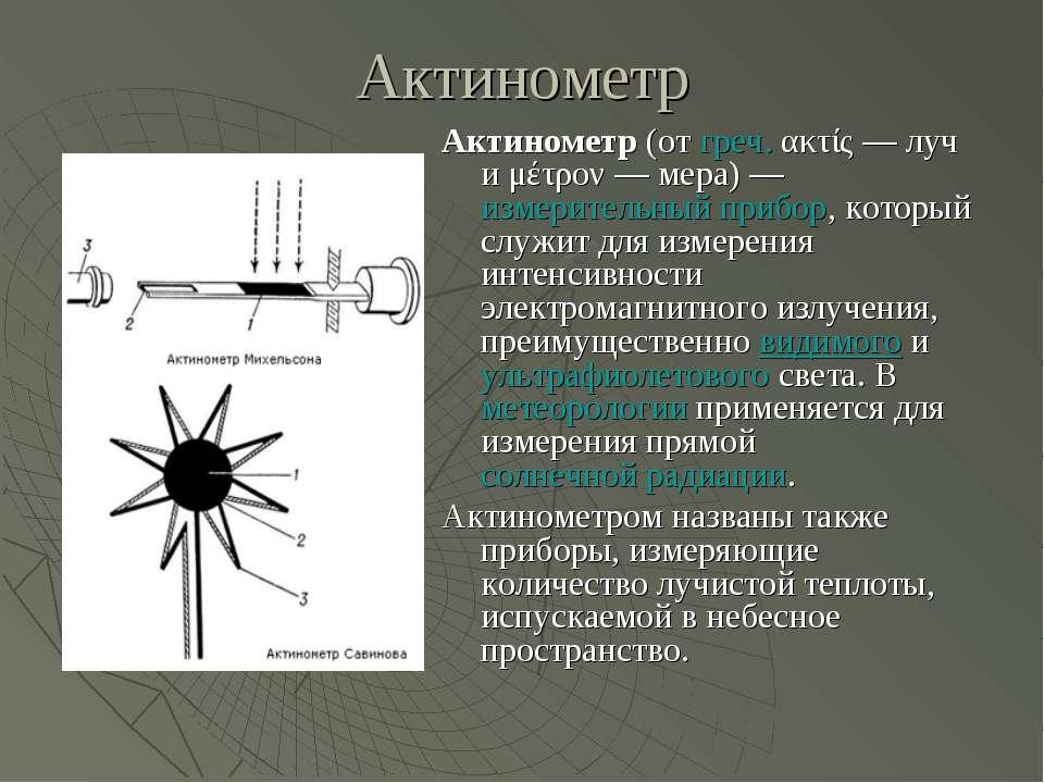 Актинометр Актинометр(отгреч.ακτίς— луч иμέτρον— мера)—измерительный ...