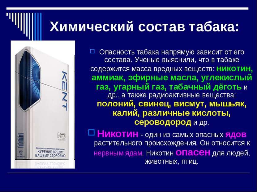 Химический состав табака: Опасность табака напрямую зависит от его состава. У...