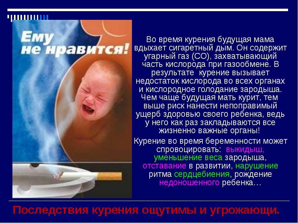 Во время курения будущая мама вдыхает сигаретный дым. Он содержит угарный газ...