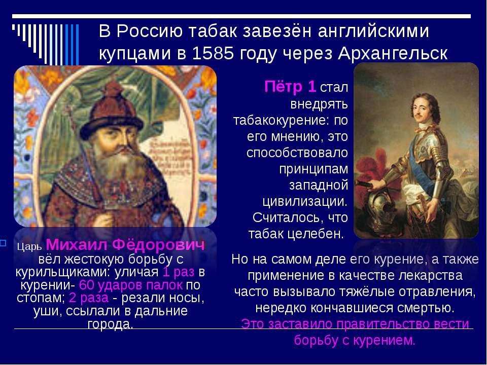 В Россию табак завезён английскими купцами в 1585 году через Архангельск Царь...