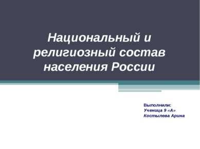Национальный и религиозный состав населения России Выполнили: Ученица 9 «А» К...