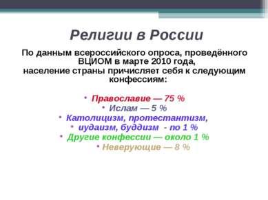 Религии в России По данным всероссийского опроса, проведённого ВЦИОМ в марте ...