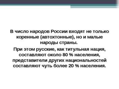 В число народов России входят не только коренные (автохтонные), но и малые на...