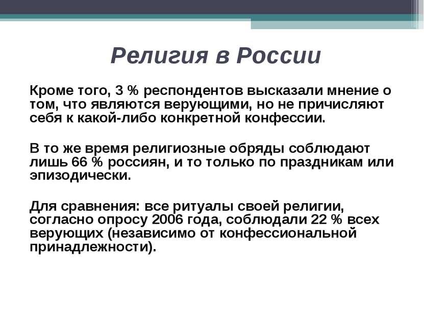 Религия в России Кроме того, 3 % респондентов высказали мнение о том, что явл...