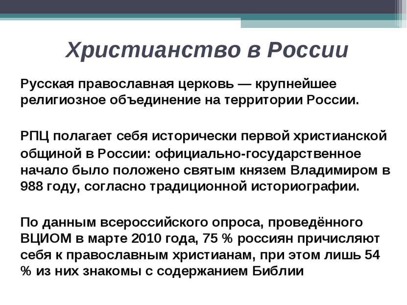 Христианство в России Русская православная церковь — крупнейшее религиозное о...