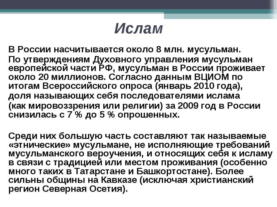 Ислам В России насчитывается около 8 млн. мусульман. По утверждениям Духовног...