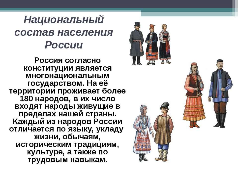 Национальный состав населения России Россия согласно конституции является мно...
