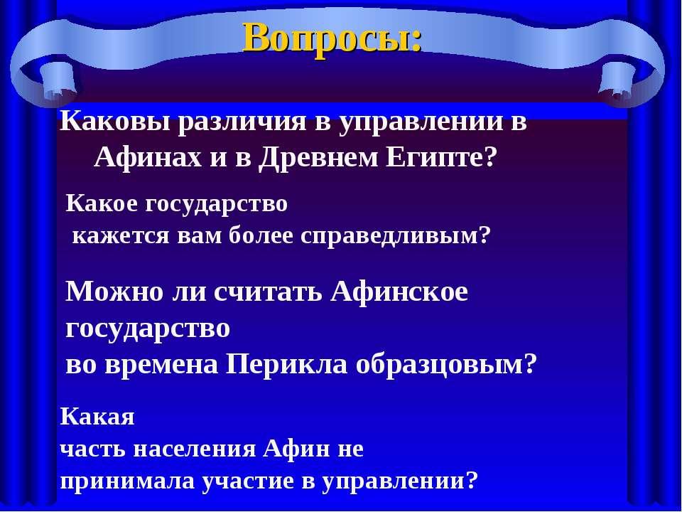 Вопросы: Каковы различия в управлении в Афинах и в Древнем Египте? Можно ли с...