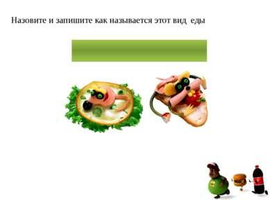 ЧИЗБУРГЕР Назовите и запишите как называется этот вид еды