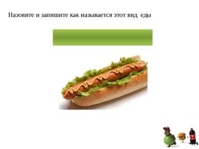 ШАУРМА Назовите и запишите как называется этот вид еды