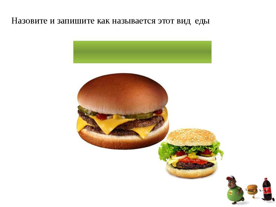 ХОТ-ДОГ Назовите и запишите как называется этот вид еды