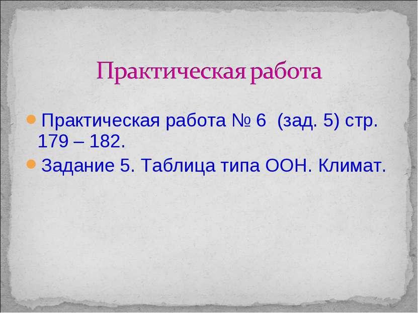 Практическая работа № 6 (зад. 5) стр. 179 – 182. Задание 5. Таблица типа ООН....