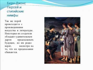Берн-Джонс Персей и стигийские нимфы Так же порой происходити с произве...