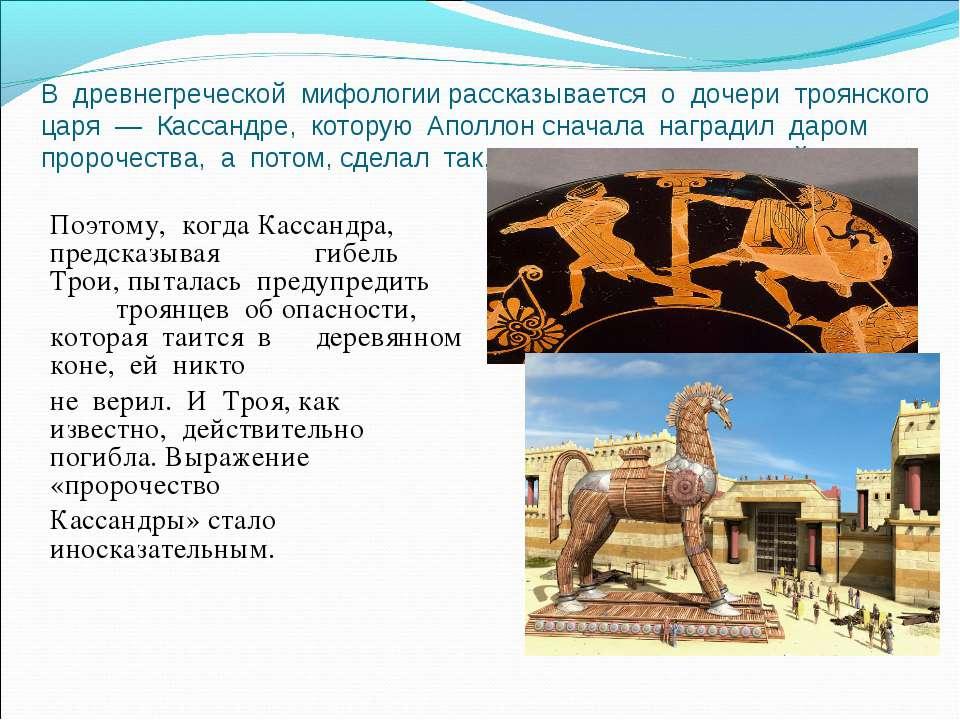 В древнегреческой мифологии рассказывается о дочери троянского царя — ...
