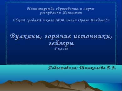 Подготовила: Шишкалова Е.В. Министерство образования и науки республики Казах...