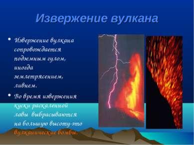 Извержение вулкана Извержение вулкана сопровождается подземным гулом, иногда ...